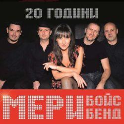 Мери Бойс Бенд - 20 години Мери Бойс Бенд (Live) [ CD ]