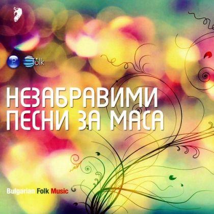 НЕЗАБРАВИМИ ПЕСНИ ЗА МАСА - Компилация [ CD ]