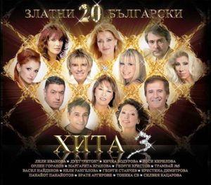 20 ЗЛАТНИ БЪЛГАРСКИ ХИТА част 3 - Компилация [ CD ]
