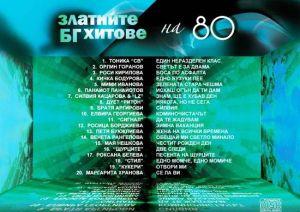 ЗЛАТНИТЕ БЪЛГАРСКИ ХИТОВЕ НА 80-те - Компилация [ CD ]