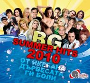 BG Summer Hits 2010 - Компилация [ CD ]
