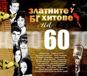 ЗЛАТНИТЕ БЪЛГАРСКИ ХИТОВЕ НА 60-те - Компилация [ CD ]